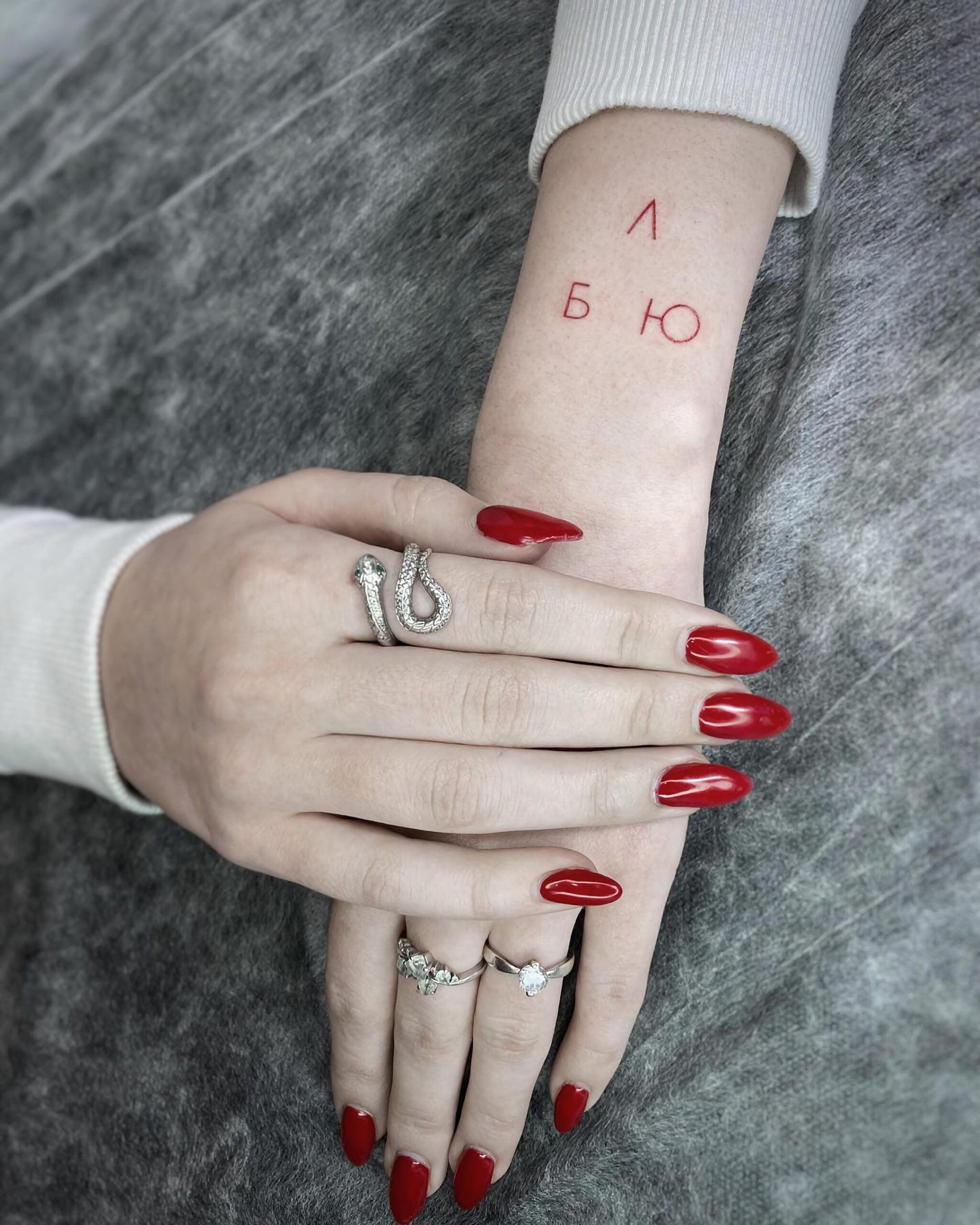 татуировка слова люблю на руке